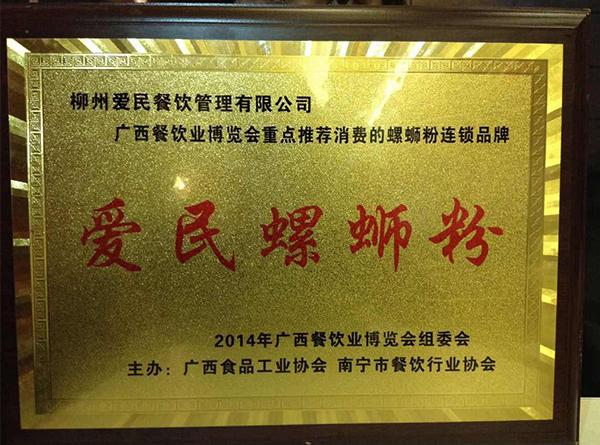 广西餐饮业博览会